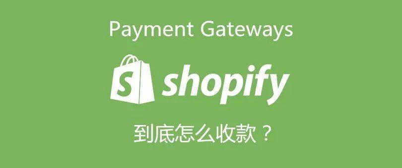 【干货】关于Shopify的收款方式/批量上架/设置域名