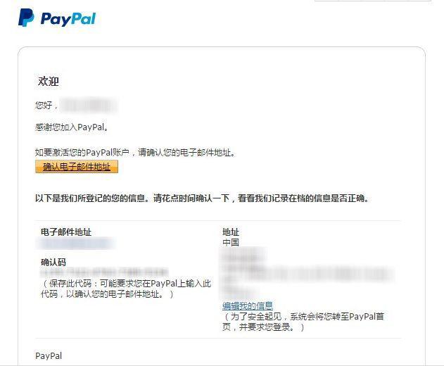 跨境电商、ebay注册认证&绑定PayPal