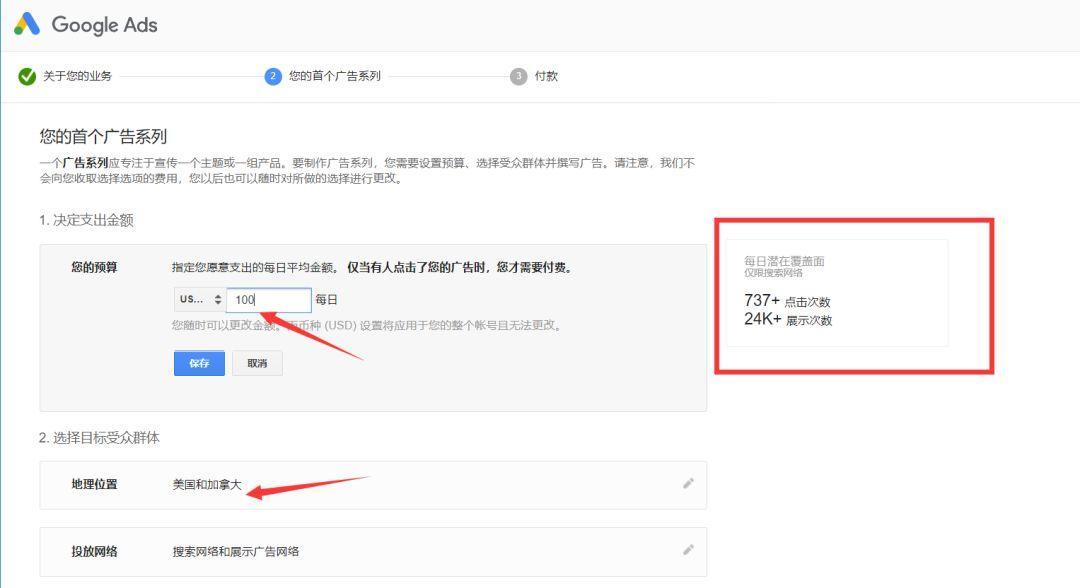 Google竞价广告以及Google Adwords账号优化
