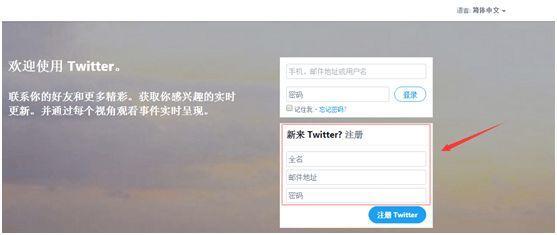 Twitter的注册流程和防止被封