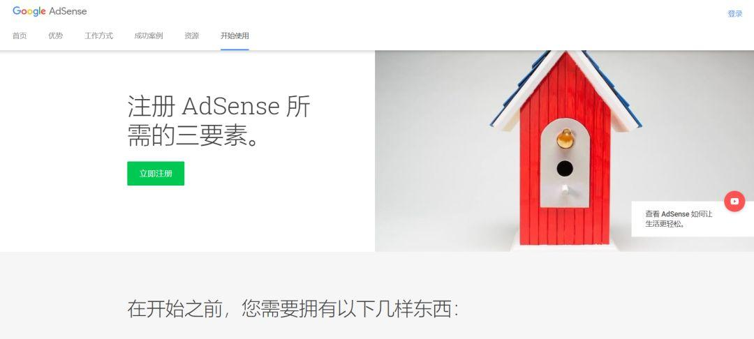 Google Adsense广告赚钱教程指导