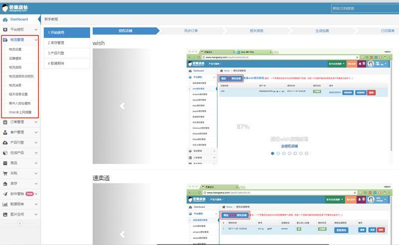 2019芒果店长ERP软件使用教程(图文详解)