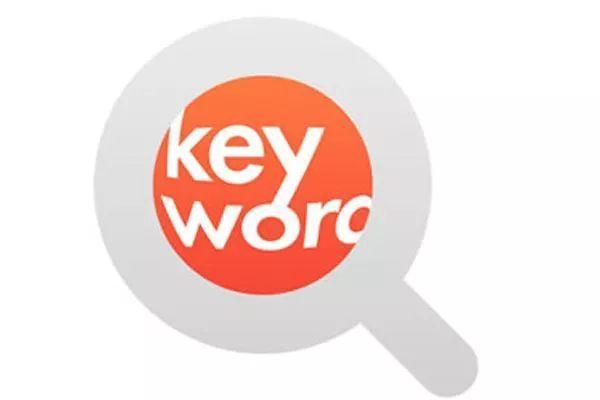 关键词广告100%成功因素在哪里?这10套工具必不可少!